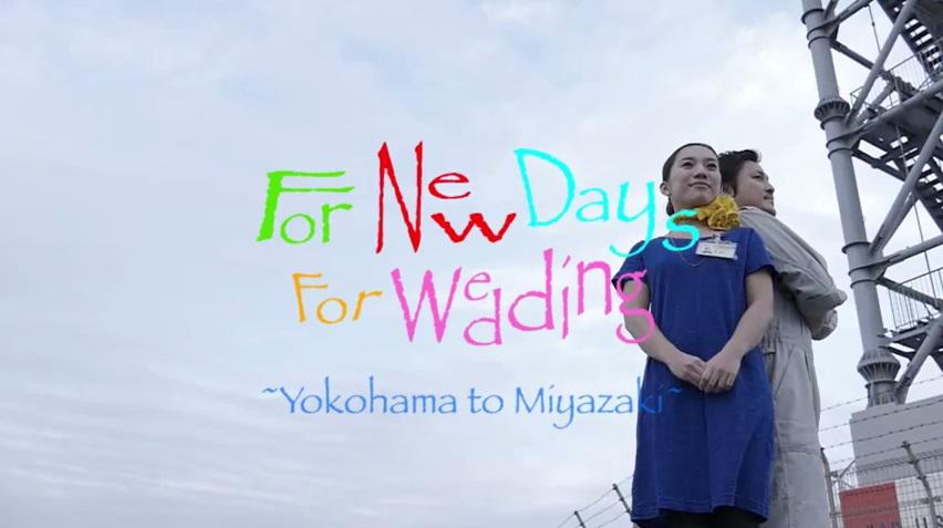 結婚式プロフィールムービー|「For New Days For Wedding」(ロケーション撮影)